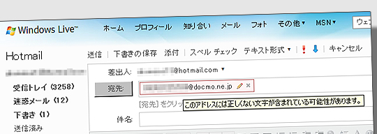 hotmail_assist